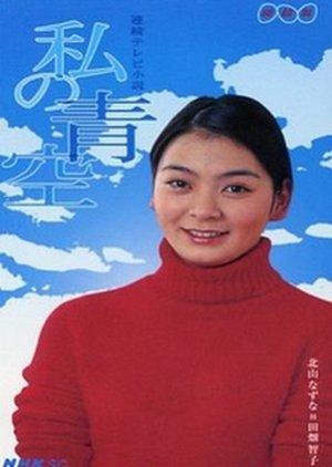Watashi no Aozora (2000) poster