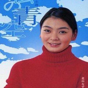 Watashi no Aozora (2000)