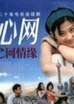 Plan to watch Chinese dramas 2000-2003