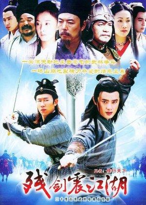 Can Jian Zhen Jiang Hu (2004) poster