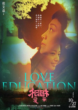 Love Education (2017) poster