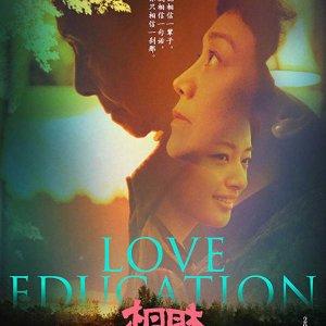 Love Education (2017) photo