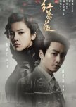 Plan to watch Chinese dramas 2016/17