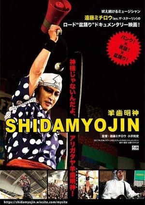 SHIDAMYOJIN (2017) poster