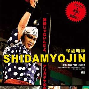 SHIDAMYOJIN (2017)
