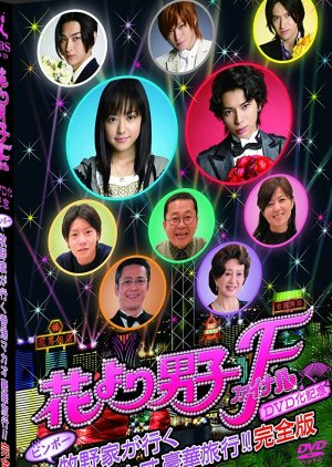Hana Yori Dango Special Final