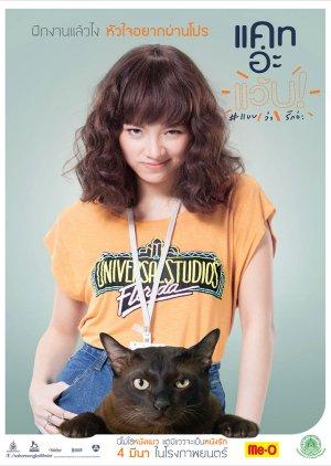 Cat A Wabb (2015) poster