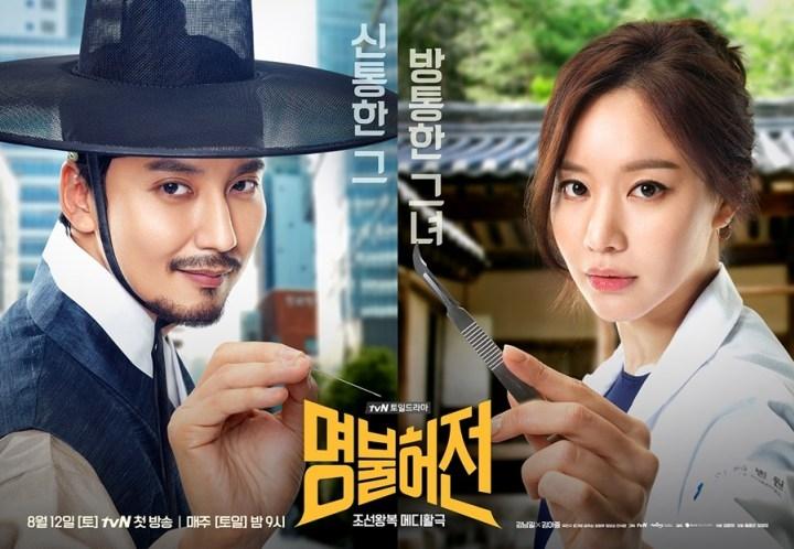 Poster drama Korea Live Up To Your Name