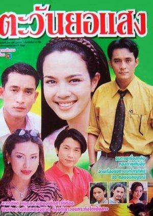 Tawan Yor Saeng (1997) poster