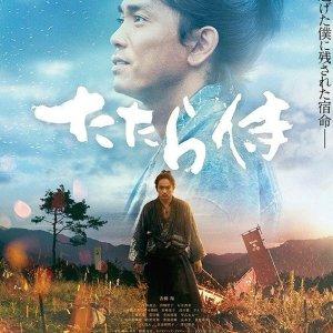 Tatara Samurai (2017) photo