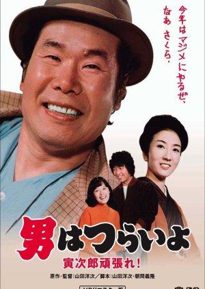 Tora-san 20: Plays Cupid (1977) poster