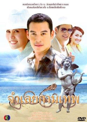 Jam Luey Gamathep (2009) poster