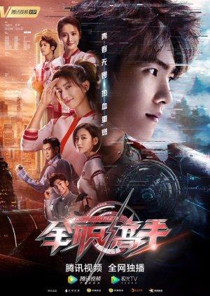 Quan Zhi Gao Shou [The King's Avatar] Live Action (2019)