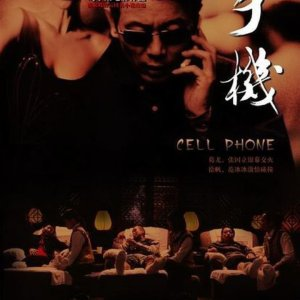 Cell Phone (2003) photo