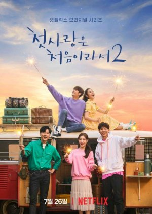My First First Love 2 (2019) Subtitle Indonesia