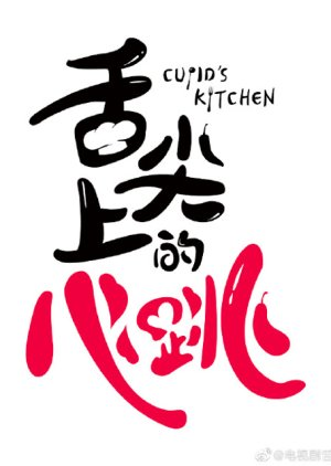 Cupid's Kitchen (2020) poster