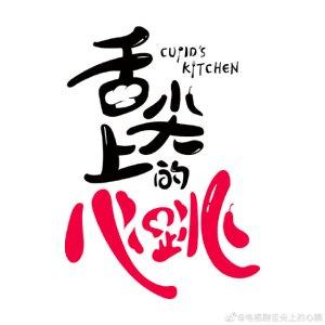 Cupid's Kitchen (2020) photo