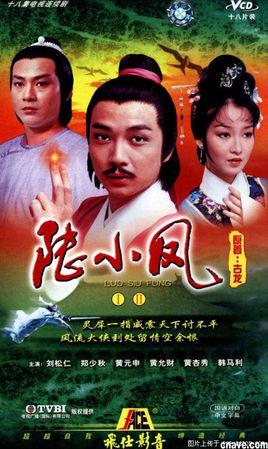 Luk Siu Fung (1976) poster