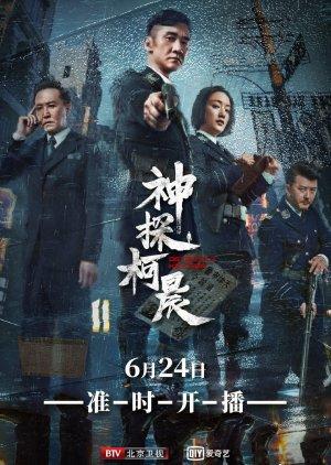 Detective Ke Chen