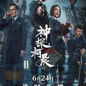 Detective Ke Chen (2019) photo
