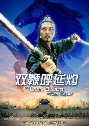 Water Margin Heroes: Huyan Zhuo