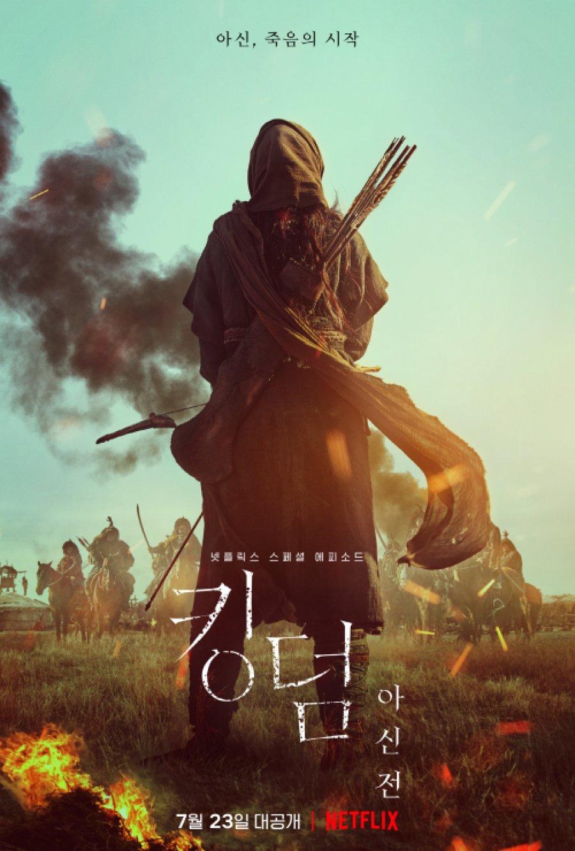 kingdom-ashin-of-the-north-อาชินแห่งเผ่าเหนือ-ซับไทย