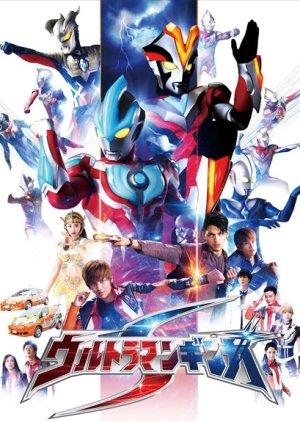 Ultraman Ginga S Movie Showdown! The 10 Ultra Warriors! (2015) poster