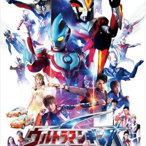Ultraman Ginga S Movie Showdown! The 10 Ultra Warriors! (2015) photo