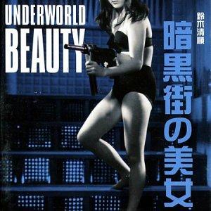 Underworld Beauty (1958) photo