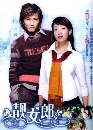 Beauty Lady (2004) poster