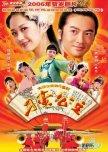 Chinese/Taiwanese Drama