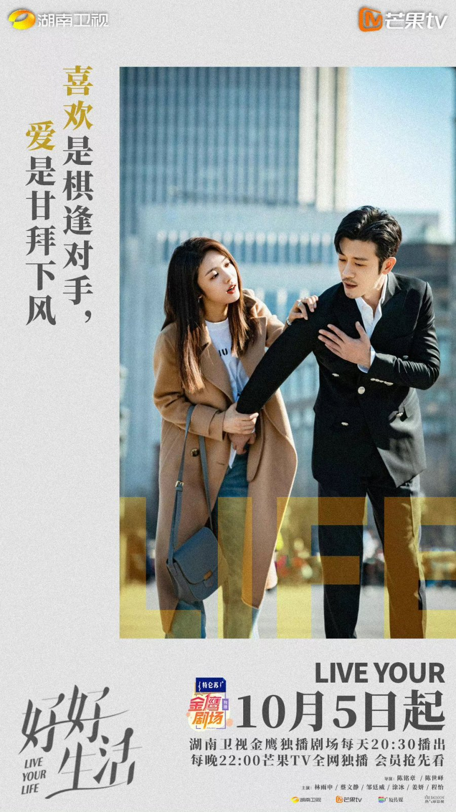 2WYlR 4f - Живи своей жизнью ✦ 2021 ✦ Китай