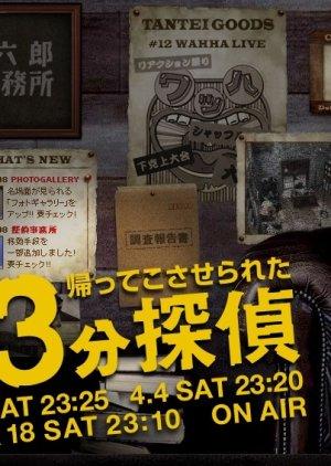 Kaette Kosaserareta 33pun Tantei (2009) poster