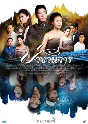 Buang Wan Wan (2013) poster