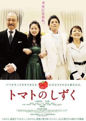 Tomato no Shizuku (2017) poster