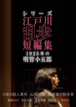 1925-nen no Akechi Kogoro (2016) poster