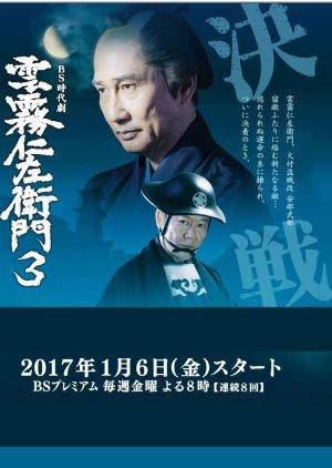 Kumokiri Nizaemon Season 3 (2017) poster