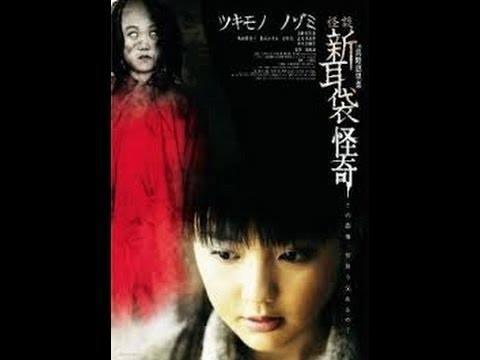 Kaiki: Tales of Terror from Tokyo