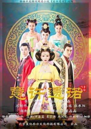 Yi Xu Yi Nuo