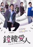 Not the Usual Formula - quirky plots also time travel dramas