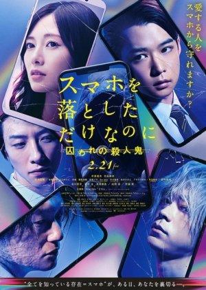 Stolen Identity 2 (2020) poster