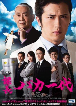 Kachobakaichidai (2020) poster