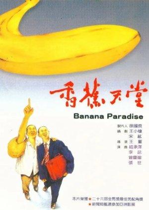 Banana Paradise (1989) poster