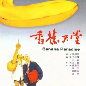 Banana Paradise (1989) photo