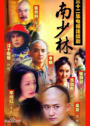 Southern Shaolin (2006) poster