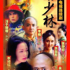 Southern Shaolin (2006) photo