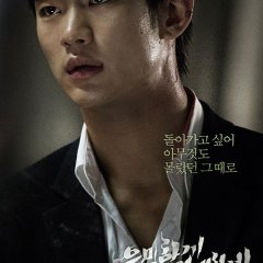Secretly Greatly (2013) photo