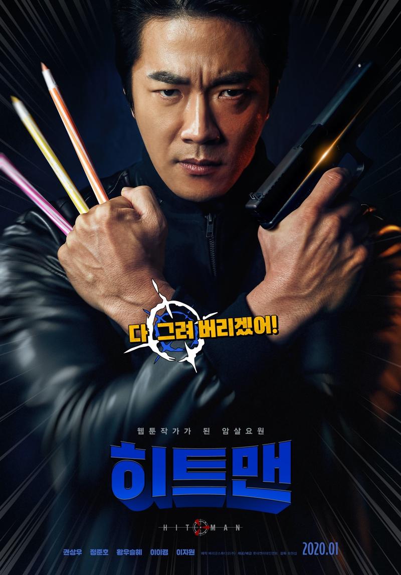 Hitman Agent Jun 2020 Mydramalist