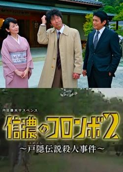 Uchida Yasuo Suspense: The Columbo of Shinano 2 - The Togakushi Legend Murder Case (2014) poster