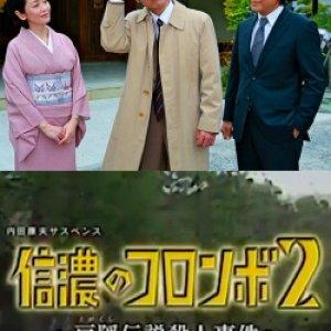 Uchida Yasuo Suspense: The Columbo of Shinano 2 - The Togakushi Legend Murder Case (2014) photo
